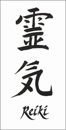 Reiki in Japanese Characters